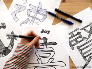 Doodling Patterns inside Chinese Characters- Muumade.com
